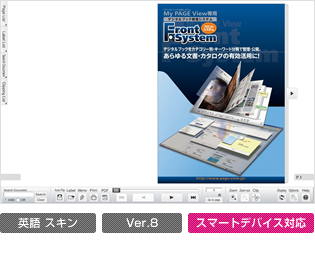 『My PAGE View 専用 デジタルブック管理システム Front System』パンフレット